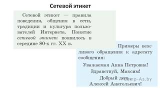 информатика 6 класс. . § 23. Работа в сети Интернет