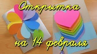 Валентинка. Открытка на день влюбленных, 14 февраля, День Святого Валентина.
