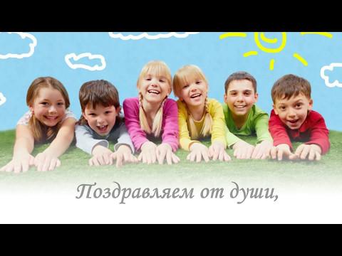 День защиты детей картинки. Видео открытки.