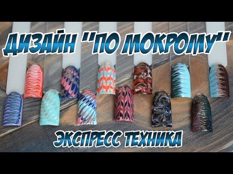 Дизайн ногтей по мокрому гель лаку схемы