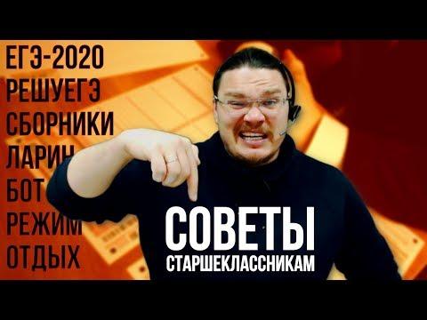 ЕГЭ-2020, РешуЕГЭ, варианты Ларина, настрой на бот, отдых   трушин ответит #057   Борис Трушин  