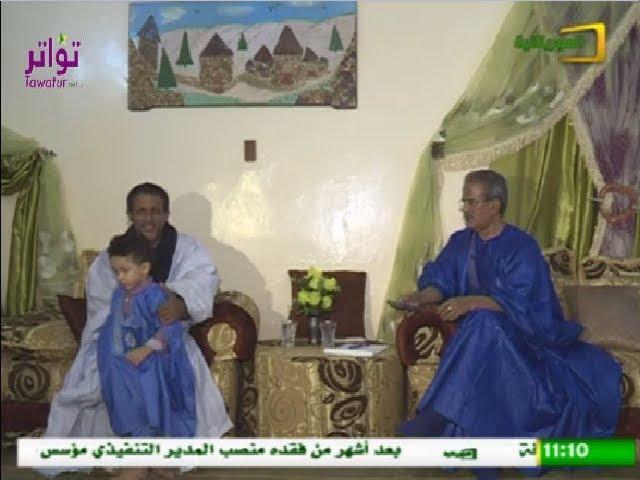 """برنامج """"اجماعة"""" مع الشاعر محمد ناجي الإمام - قناة الموريتانية"""