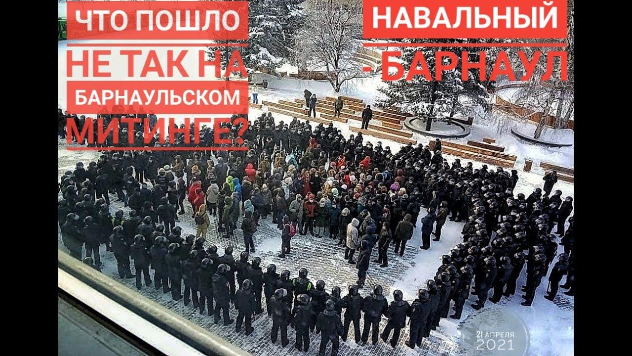 Митинг - Барнаул (Нарезка/Монтаж). Навальный, Задержания, Митинги.