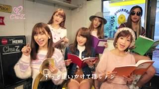 トリセツ / 西野カナ (勝手にアイドル版 #Cover)【Chu-Z】