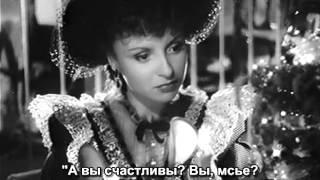 Douce (1943). Fragment
