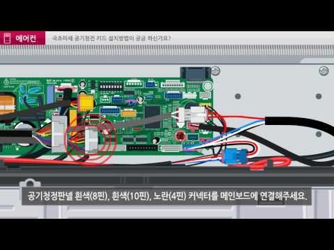 LG전자 휘센 시스템에어컨 인공지능 공기청정 설치/청소 가이드_1way