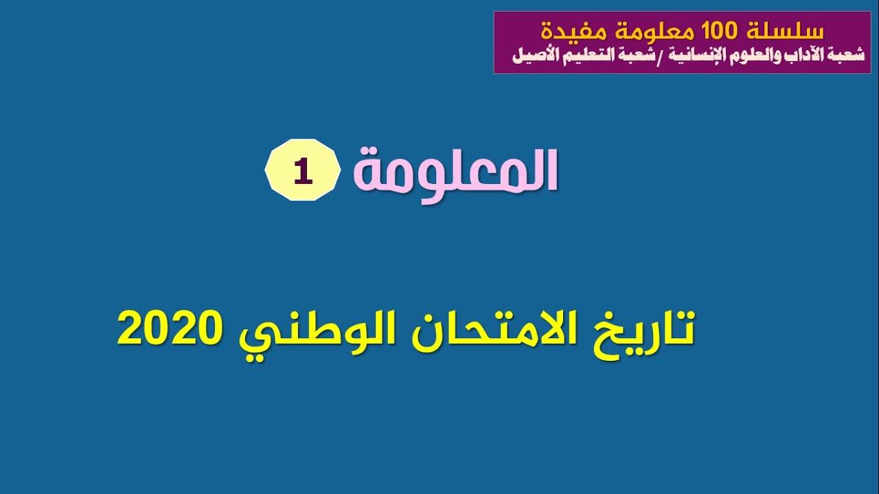 تاريخ امتحان الوطني 2020