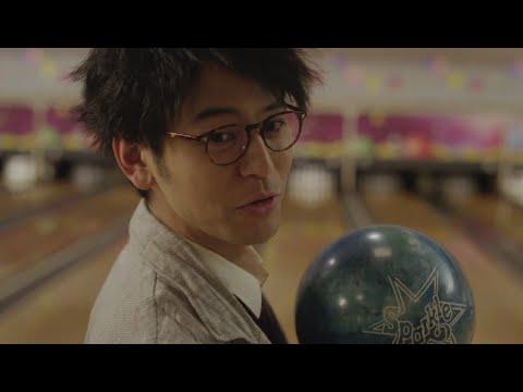 ボーリングをしている妻夫木聡さん