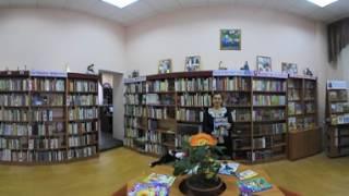 Центральная районная библиотека им. Л. Н. Толстого 2017 г. - виртуальный тур 360