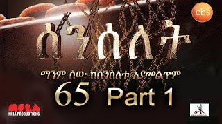 Senselet Drama S04 EP 65 Part 1 ሰንሰለት ምዕራፍ 4 ክፍል 65 - Part 1