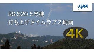 SS-520 5号機 打ち上げタイムラプス動画 4K版