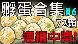 pokmon go 連續中獎 72顆孵蛋合集 6 2 5km