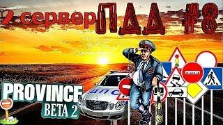 GTA PROVINCE 2 СЕРВЕР ПДД #8