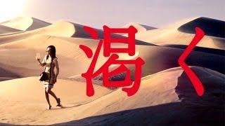 SUNTORY 金麦 クリアラベル CM 「夏・砂漠」 篇 、北川景子 (2014.7) ...