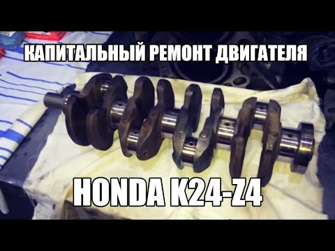 Капитальный ремонт двигателя Honda K24-Z4
