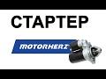 СТАРТЕР MOTORHERZ отзывы