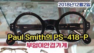 Paul Smith의 PS-418-P  모델입니다 /부…