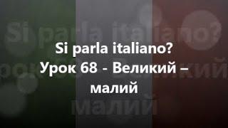 Італійська мова: Урок 68 - Великий – малий