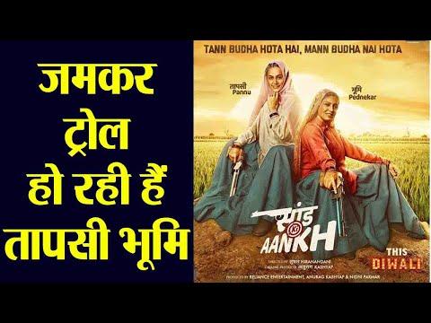 Taapsee Pannu & Bhumi Pednekar gets TROLL for Saand Ki Aankh | FilmiBeat Mp3