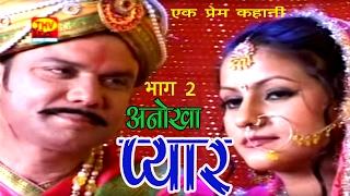 Kissa Film    Anokha Piyar Part 2    अनोखा प्यार भाग 2     Prem Chand Shastri    Manjri