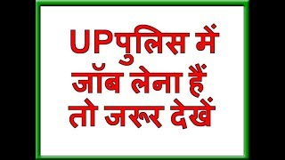 Uttar Pradesh Police Constable Recruitment 2018 Prepration