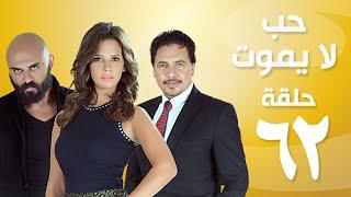 مشاهدة مسلسل حب لا يموت الحلقة 62
