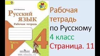 ГДЗ рабочая тетрадь по русскому языку  4 класс Страница. 11  Канакина