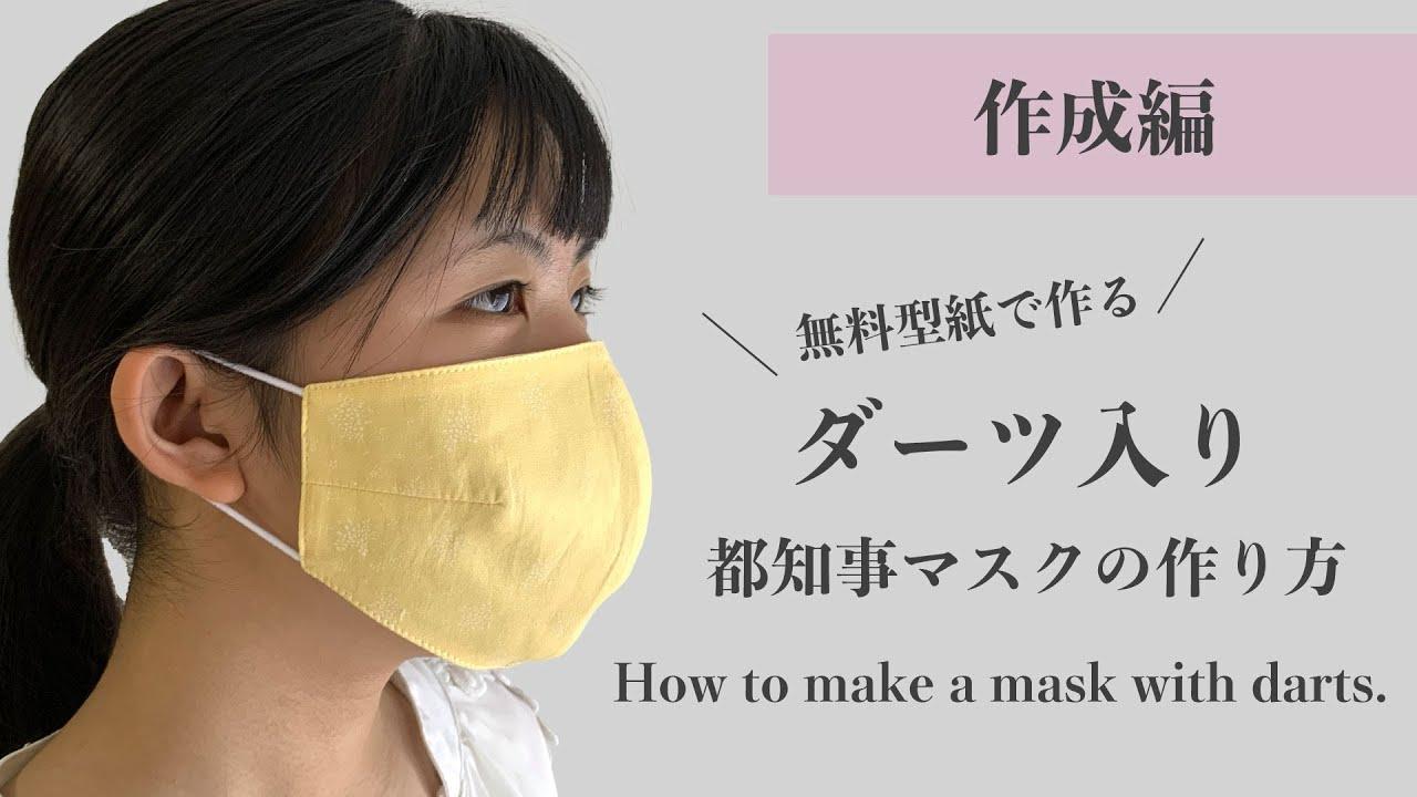 型紙 百合子マスク 【作成編】小池百合子都知事のダーツ入りマスクの作り方 型紙無料