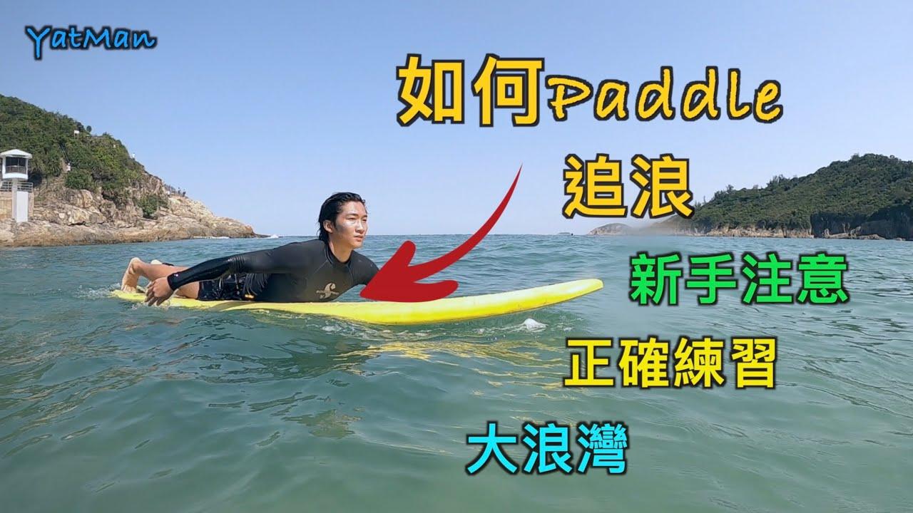 【YatMan】香港衝浪/入門教學〖二〗/ Paddle追浪/基礎技巧 /大浪灣/Big Wave Bay / Surfing - YouTube