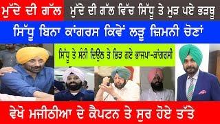 ਮੁੱਦੇ ਦੀ ਗੱਲ ਚ Navjot Sidhu ਅਤੇ Sunny Deol ਤੇ ਆਹ ਭੜਥੂ Punjabi News 17 September 2019 I Punjab News
