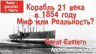 "Корабль ""Great Eastern"" - артефакт из прошлого"