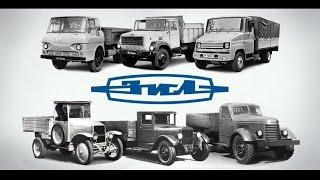 История грузовиков ЗИЛ: редкие и знаменитые