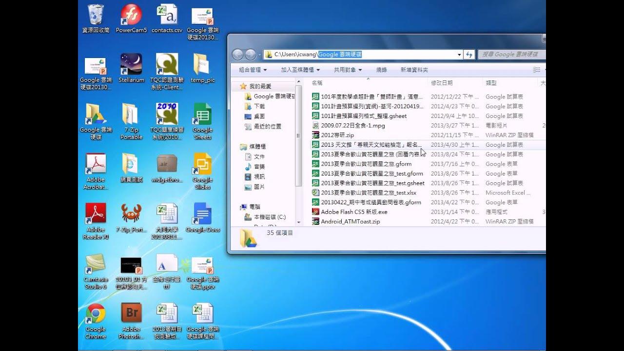 2013082706 Google雲端硬碟檔案的PC版操作方式 - YouTube