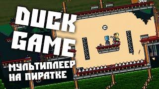 как поиграть в Duck game по сети
