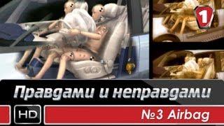 Советы По Автобезопасности