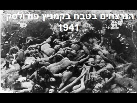מר עמנואל דורנשטיין מספר בראיון להפקת ספרו: ידענו על השמדת יהודים בשואה והתעלמנו