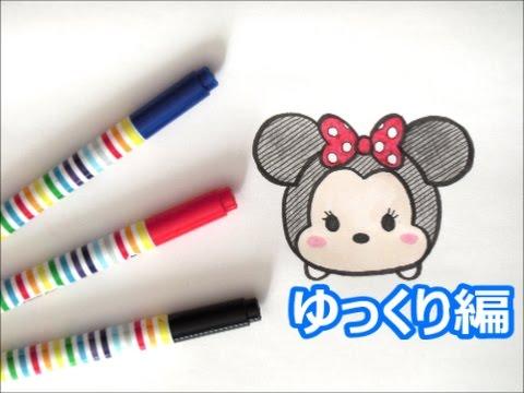 ツムツムミニーマウスの描き方 ディズニーイラスト ゆっくり編 How To Draw Minnie Mouse 그림 Youtube