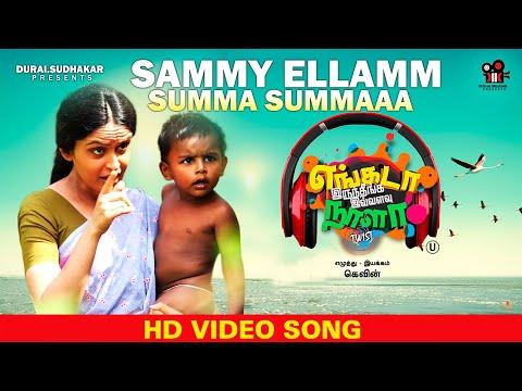 Sammy Ellamm Summa Video Song | Engada Iruthinga Ivvalavu Naala | Madhu Balakrishnan | Akhil, Ishara