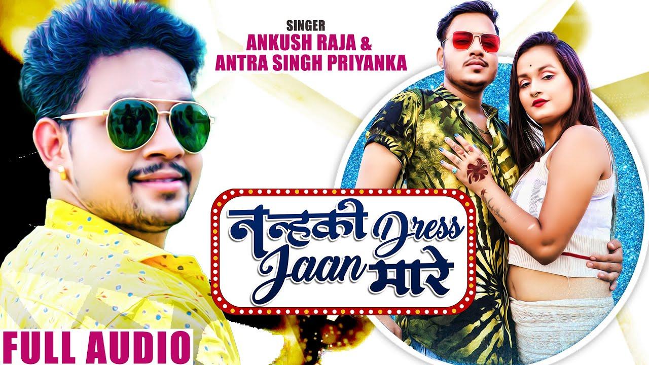 #Ankush Raja, #Antra Singh Priyanka - नन्हकी ड्रेस जान मारे - Fair Fair Face- New Bhojpuri Song 2021