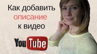 Как добавить описание канала на Ютубе / Описание канала ютуб для новичков