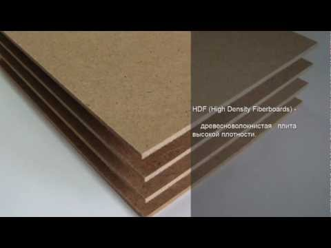 ХДФ (HDF) — материал