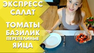 Простой салат. Очень вкусный и полезный - томаты, базилик, перепелиные яйца | Рецепты салатов