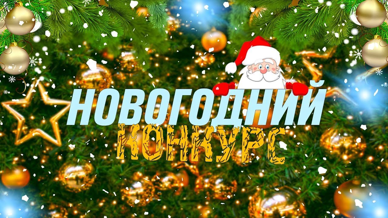 Картинка внимание конкурс новогодний