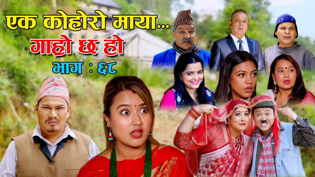Download एक कोहोरो माया II Garo Chha Ho II Episode: 68 II Oct. 18, 2021 II Begam Nepali II Riyasha Dahal