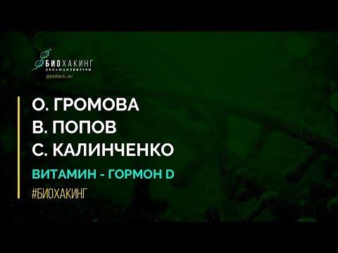 О. Громова, В. Попов, С. Калинченко - Витамин (Гормон) D