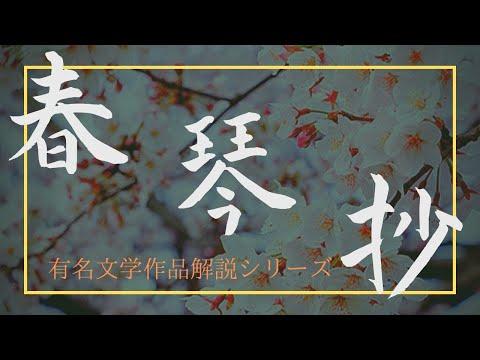 「春琴抄(谷崎潤一郎)」有名文学作品解説シリーズ1