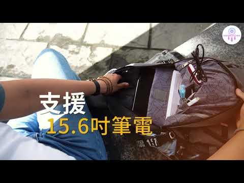 現貨!充電背包 充電包 後背包 休閒包 筆電包 書包 雙肩包 旅行包 外出包 防潑水 大容量【HOS971】