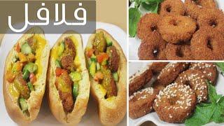 فلافل عراقية الطريقة الاصلية falafel