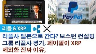 리플/XRP) 리플사 일본으로 간다? 보스턴 컨설팅그룹…