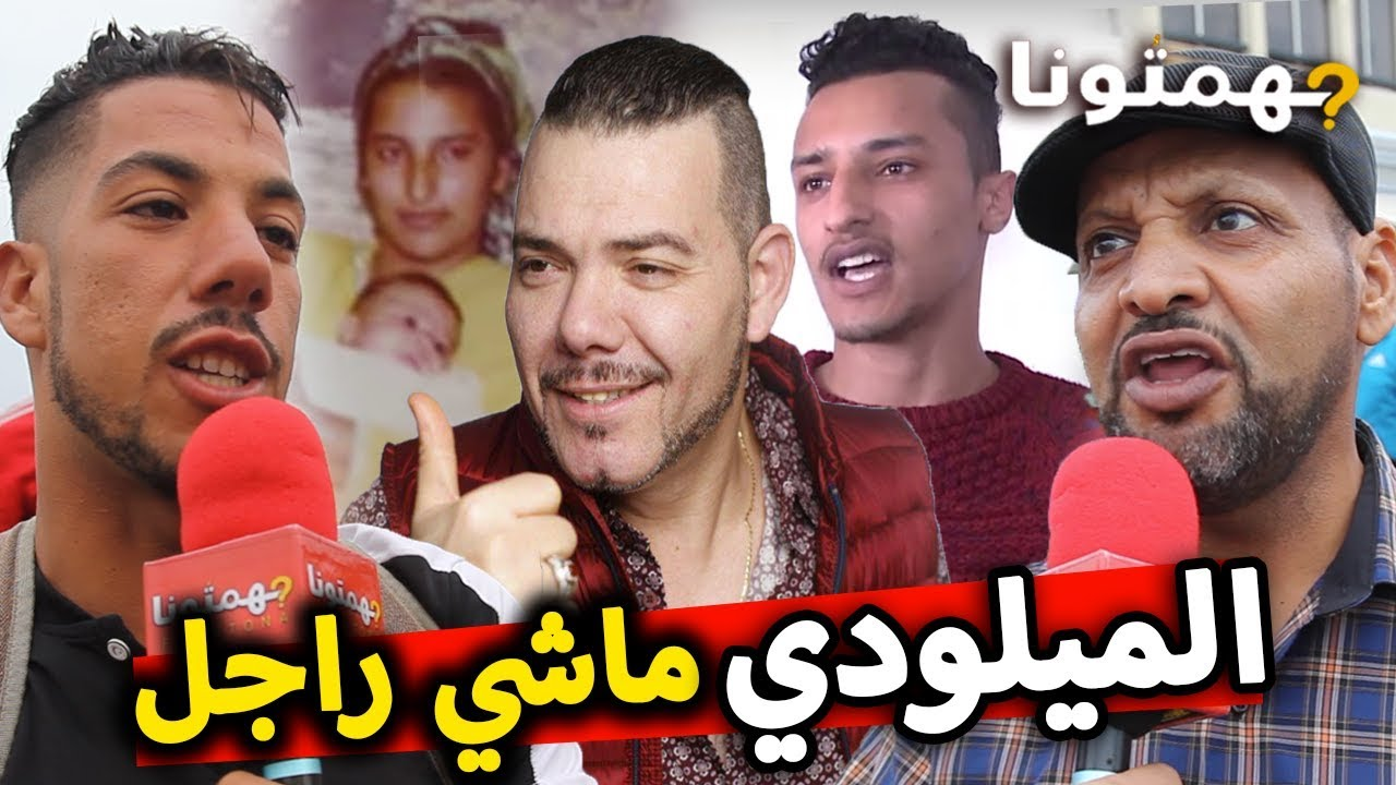"""رأي المواطنين المغاربة في فضيحة """"عادل الميلودي"""" بعد أن هجر زوجته و أبنائه ونكرهم .. ميكرو"""